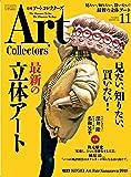 ARTcollectors'(アートコレクターズ) 2018年 11月号