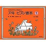 ふよみとテクニックをたのしく アキピアノ教本(1)