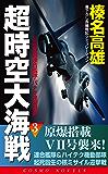 超時空大海戦(3)日台帝国連合艦隊・パナマ運河爆砕! (コスモノベルズ)
