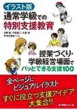 イラスト版 通常学級での特別支援教育