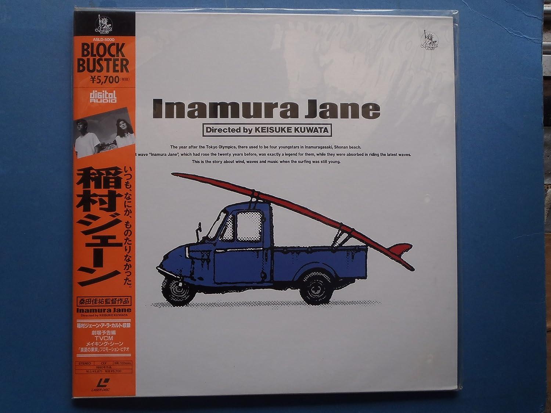 稲村ジェーン [Laser Disc] B00005L16T