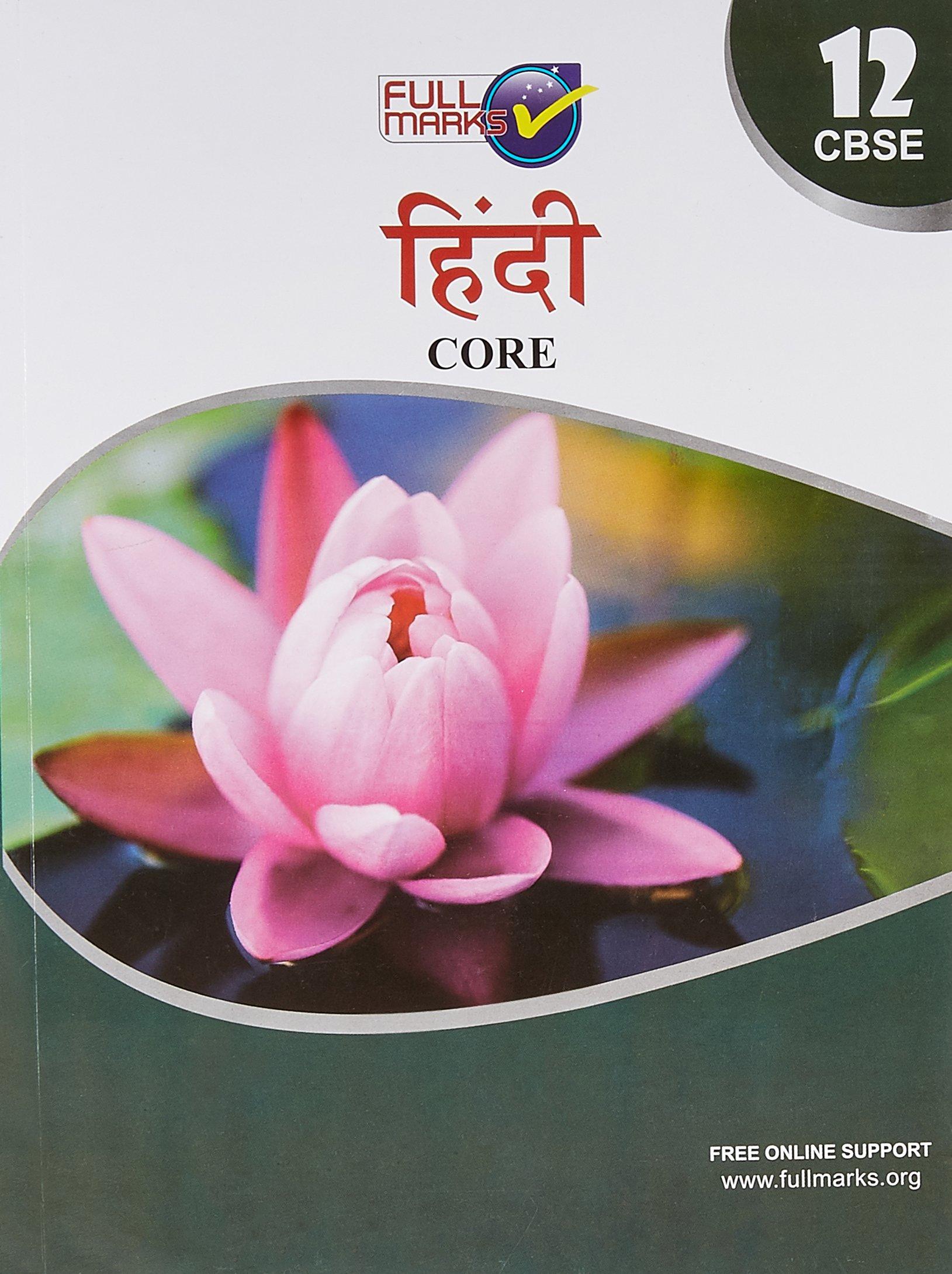 Full Marks Hindi Core Class 12 Books Wagon 9789381957530 Amazon