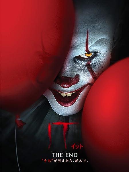 """【映画の感想】「IT/イット THE END """"それ""""が見えたら、終わり。 (2019)」- 残虐ピエロの恐怖のドッキリショー再び…"""
