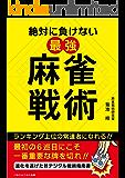 絶対に負けない最強麻雀戦術~進化を遂げた新デジタル戦術指南書~