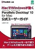 Parallels Desktop 10 for Mac公式ユーザーガイド (グリーン・プレスデジタルライブラリー)