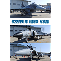 Japan Air Self Defense Force _ Fighter JASDF Air Plane (Japanese Edition)