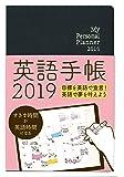 英語手帳2019年版 黒色