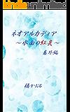 ネオアルカディア~水面の紅炎~番外編 ネオアルカディアシリーズ (ボーイズラブ)