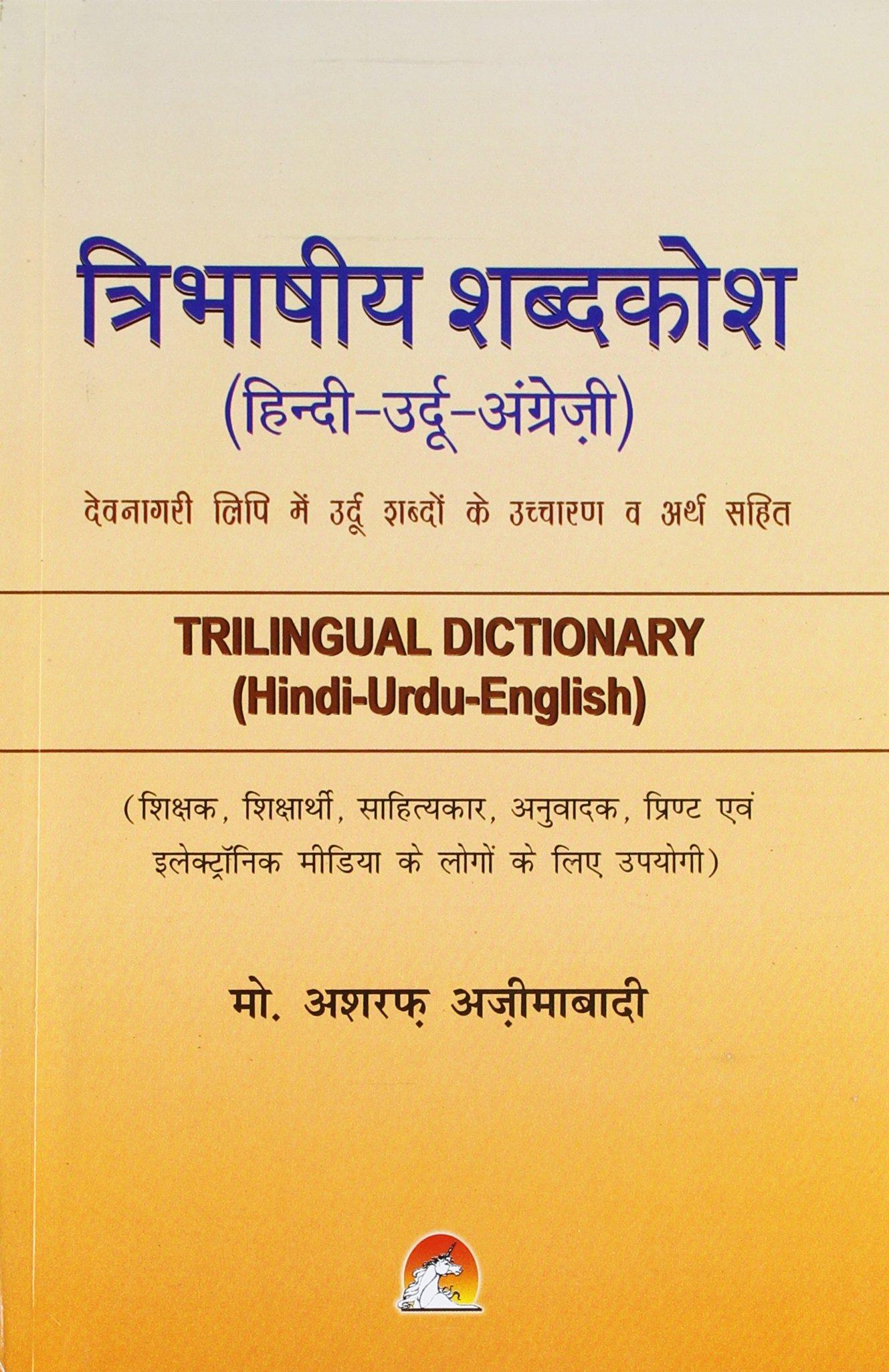 Buy Trilingual Dictionary Hindi Urdu English Book Online At Low