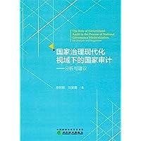 国家治理现代化视域下的国家审计:分析与建议