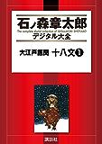 大江戸医聞 十八文(1) (石ノ森章太郎デジタル大全)