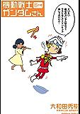 機動戦士ガンダムさん (15)の巻<機動戦士ガンダムさん> (角川コミックス・エース)
