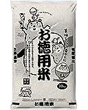 【生活応援米】白くてもうまい!ホワイトライス ブレンド米 30kg (10kg×3袋)
