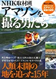 NHK取材班 アマゾンを撮る男たち (TJMOOK)