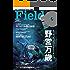 Fielder vol.24 [雑誌]