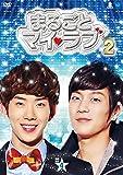 まるごとマイ・ラブ シーズン2 BOX4 [DVD]