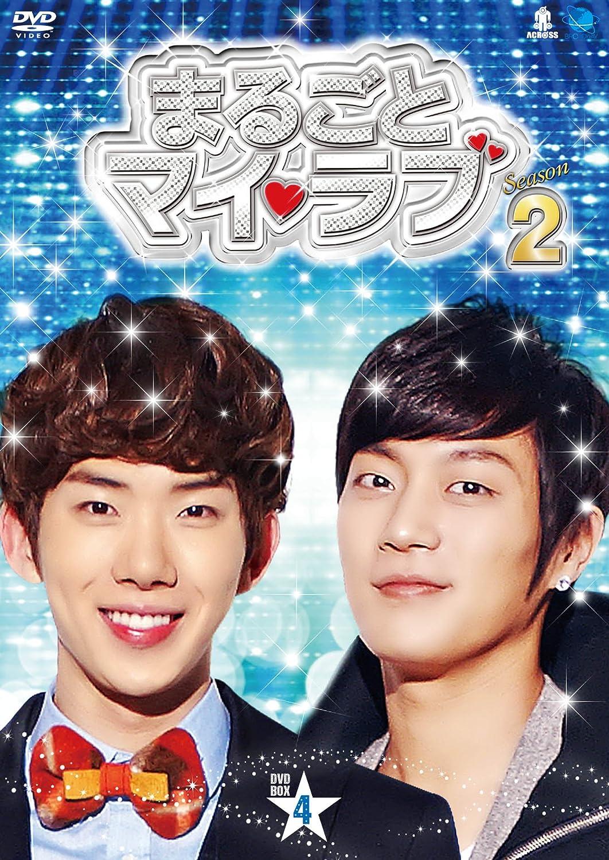 まるごとマイラブ シーズン2 BOX4 [DVD] B007L9FETA