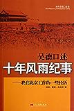 吴德口述:十年风雨纪事:我在北京工作的一些经历 (当代中国口述史)
