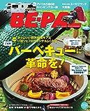 BE-PAL(ビーパル) 2017年 10 月号 [雑誌]