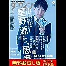 【無料】ダ・ヴィンチ お試し版 2018年12月号 [雑誌]