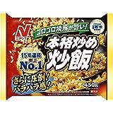[冷凍] ニチレイ 本格炒め炒飯 450g