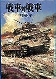 戦車対戦車 (新戦史シリーズ)