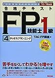 合格テキスト FP技能士1級 (4) タックスプランニング 2015-2016年 (よくわかるFPシリーズ)