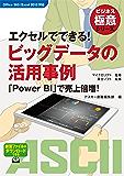 ビジネス極意シリーズ エクセルでできる! ビッグデータの活用事例 「Power BI」で売上倍増! (アスキー書籍)
