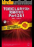 [新形式問題対応/音声DL付]TOEIC(R) L & R テスト 究極のゼミ Part 2 & 1 究極のゼミシリーズ