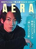AERA (アエラ) 2018年 10/22 増大号【表紙:佐藤 健】 [雑誌]