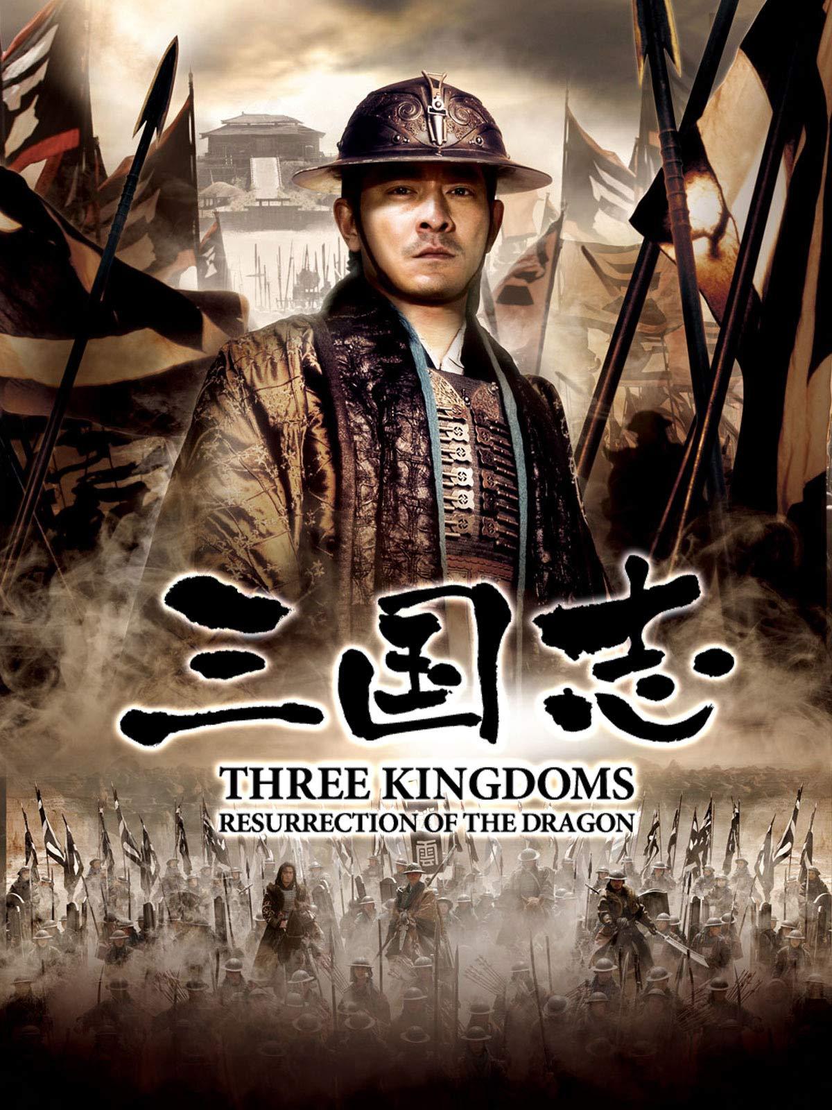 Secret of three 感想 三国志 kingdoms