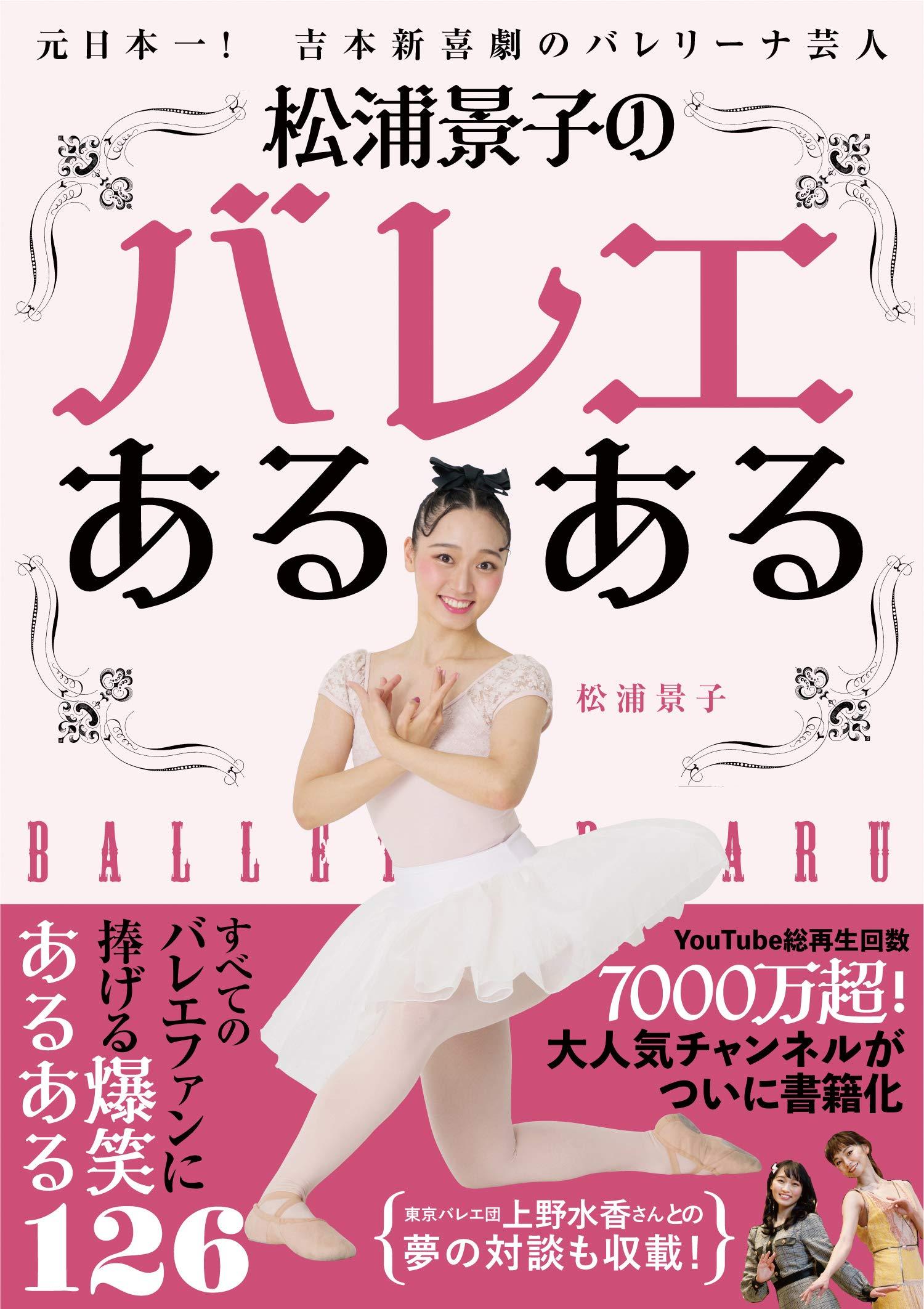 松浦 吉本 バレエ 吉本新喜劇の松浦景子が著書のOLサイン会 クラシックバレエ経験者の異色女優