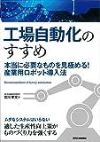 工場自動化のすすめ―本当に必要なものを見極める! 産業用ロボット導入法―