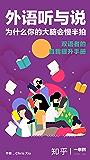外语听与说,为什么你的大脑会慢半拍:双语者的自我提升手册(知乎  Chris Xia 作品) (知乎「一小时」系列)