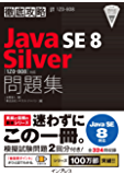 徹底攻略Java SE 8 Silver問題集[1Z0-808]対応 徹底攻略シリーズ