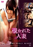 覗かれた人妻 完全盗撮スペシャル [DVD]
