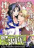 おじさま侯爵の甘いチェリー (乙女ドルチェ・コミックス カ 1-3)