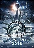 デイ・アフター・トゥモロー2018 [DVD]