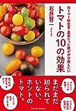 元トマト研究者・農家だった僕がぜひ教えたいトマトの10の効果