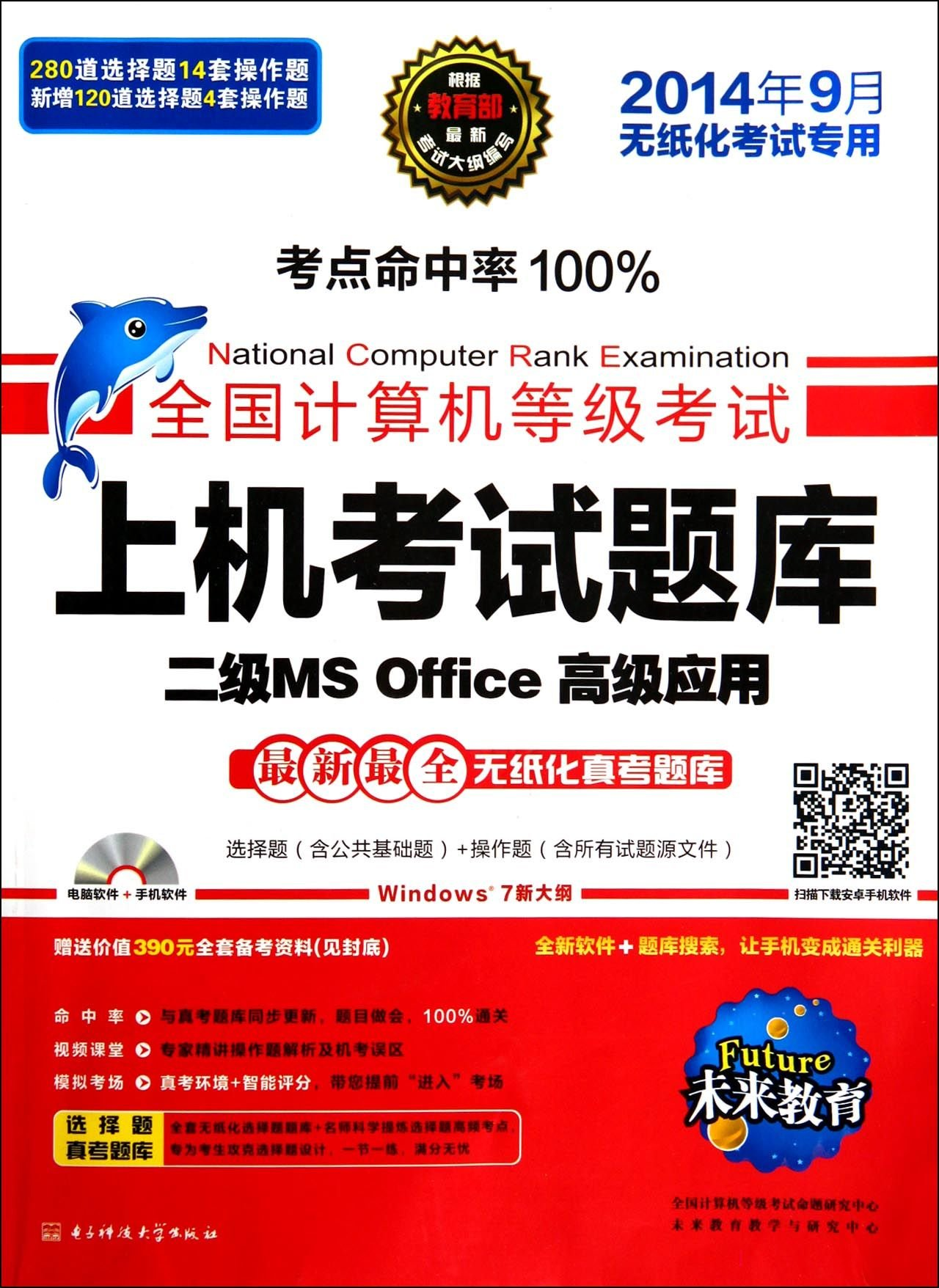 Download National Computer Rank Examination Computation Exam: two MS Office Advanced Applications (September 2014 special examination with CD)(Chinese Edition) pdf