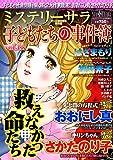 子どもたちの事件簿11 (ミステリーサラ2019年4月号増刊)