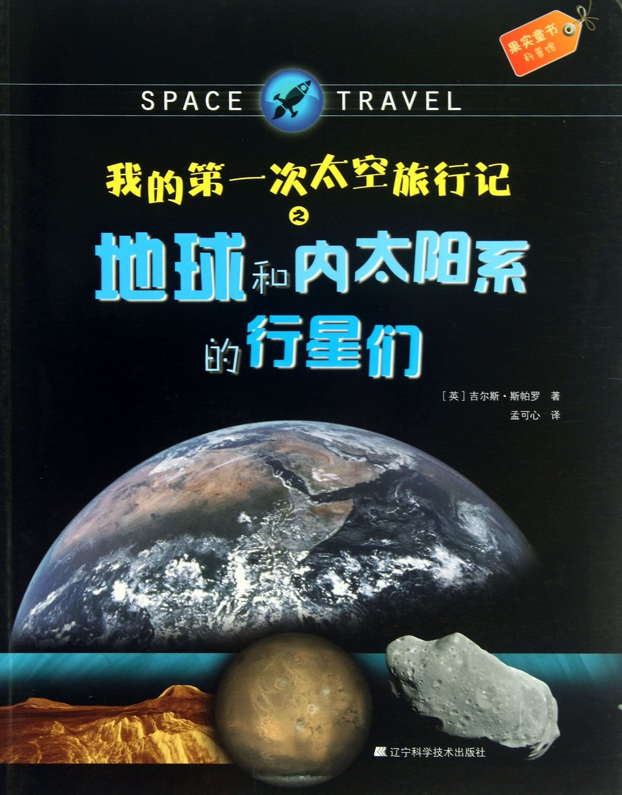 Download Space Travel-The Earth and the Planets in Solar System (Chinese Edition) pdf