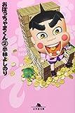 おぼっちゃまくん (2) (幻冬舎文庫)