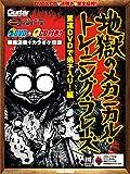 ギター・マガジン 地獄のメカニカル・トレーニング・フレーズ 驚速DVDで弟子入り! 編 (DVD、CD付き) (リットーミュージック・ムック)