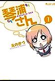 琴浦さん(1巻) (マイクロマガジン・コミックス)