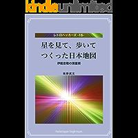 Hoshiwo Mite Aruite Tsukutta Nihon Chizu: Inou Tadatakano Sokuryoujutsu retorohakkazu (Japanese Edition)