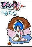 びんちょうタン 1巻 (ブレイドコミックス)
