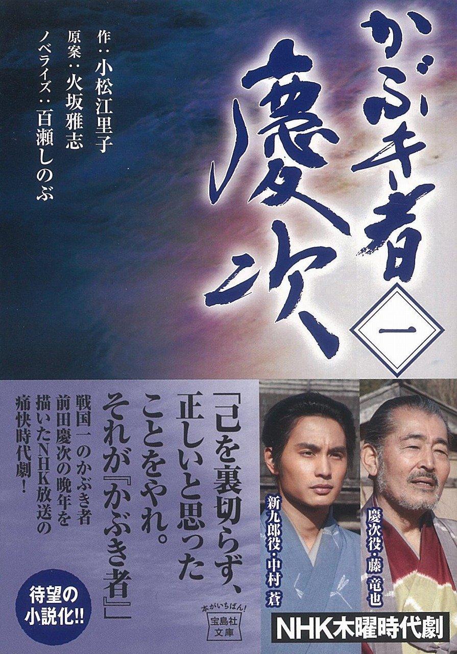 TVドラマ・ノベライズ】かぶき者...