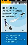 国内系CA、外資系CA、グランドスタッフを経験した現役国際線CAが語る航空業界の裏側の話。: 知られざる「女の園」、航空業界の裏側を赤裸々に語る!