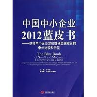 中国中小企业2012蓝皮书:扶持中小企业发展财税金融政策的中外比较和借鉴